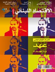 Al Iktissad Al Lubnani wal Arabi